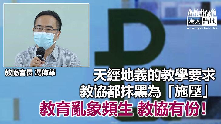 【鐵筆錚錚】香港教育的「病源」