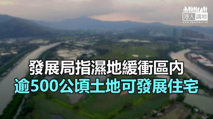 【焦點新聞】發展局指會在平衡保育與增加土地前提下 檢討濕地緩衝區規劃