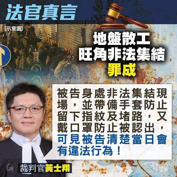 【今日網圖】法官真言:地盤散工旺角非法集結罪成