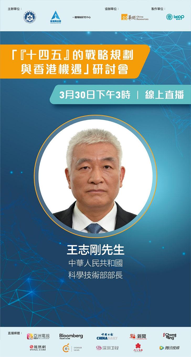 【「十四五」規劃研討會】香港要建成「國際創新科技中心」? 科技部部長王志剛親身解畫國家佈局!