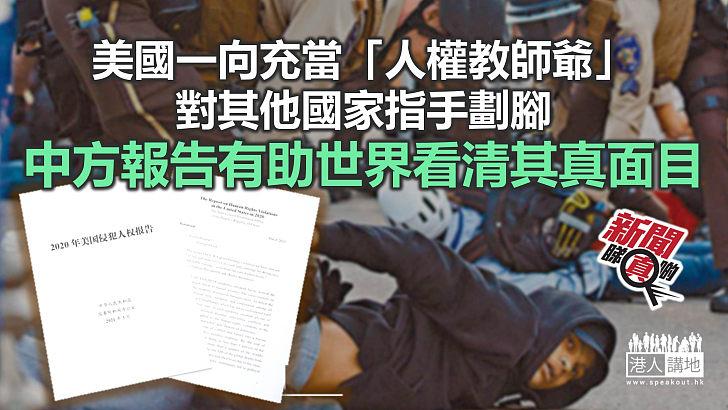 【新聞睇真啲】「人權教師爺」的真面目