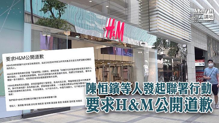 【新疆棉花】陳恒鑌等人發起聯署行動 要求H&M公開道歉