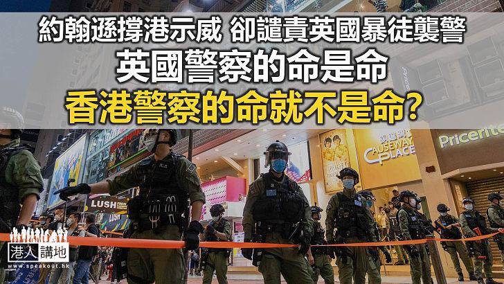 【諸行無常】香港警察的命就不是命?