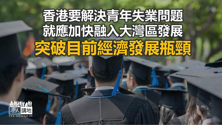 【秉文觀新】青年失業問題的出路