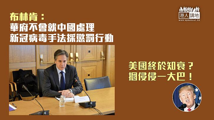 【中美關係】布林肯暗示:華府不會就中國處理新冠病毒手法採懲罰行動