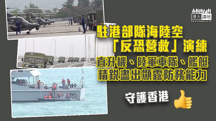 【加強防務】駐港部隊海陸空「反恐營救」演練 全面檢驗履行防務能力
