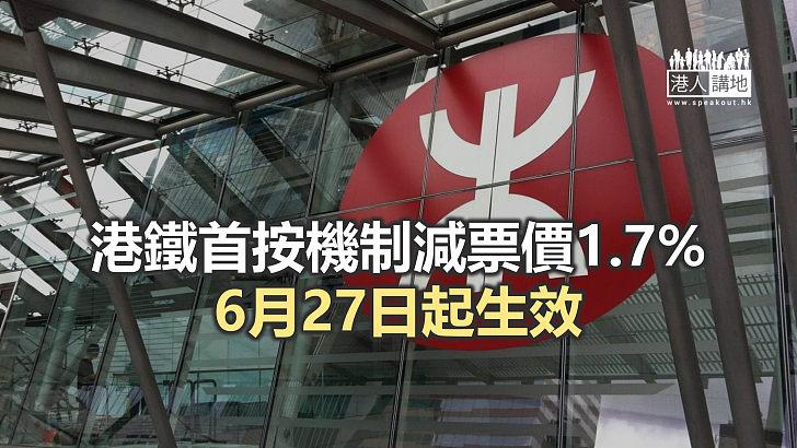 【焦點新聞】港鐵月票、全月通加強版及都會票7月起減價