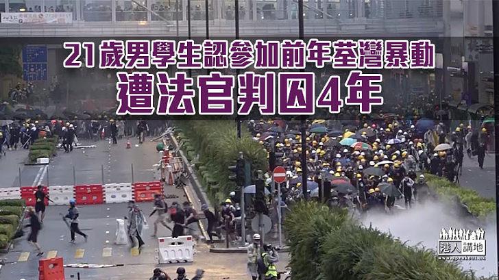 【反修例暴動】21歲男學生認參加前年荃灣暴動遭法官判囚4年