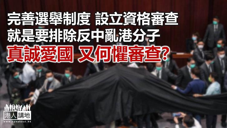 【鐵筆錚錚】若真誠愛國 又何懼審查?
