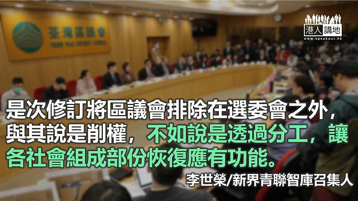完善選舉制度 香港的明天會更好