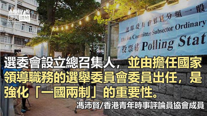 選委會設召集人制度 優化「一國兩制」