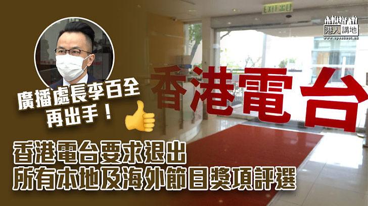 【糾正歪風】香港電台要求退出所有本地及海外節目獎項評選