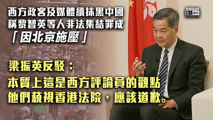 【無端指控】西方政客及媒體續抹黑中國稱黎智英等人非法集結罪成「因北京施壓」 梁振英反駁:他們藐視香港法院應該道歉