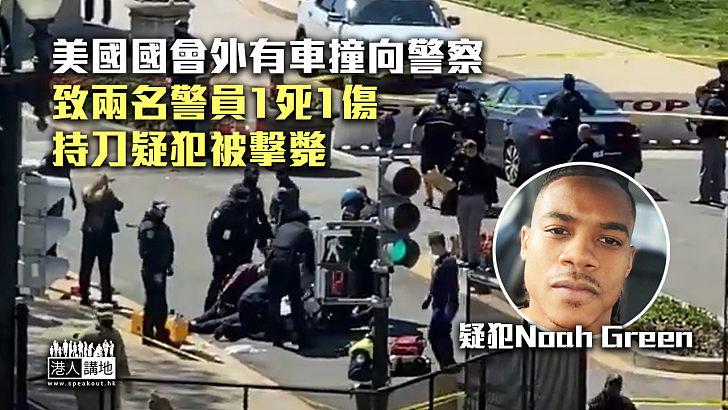 【嚴重暴力】美國國會外有車撞向警察致兩名警員1死1傷 持刀疑犯被擊斃