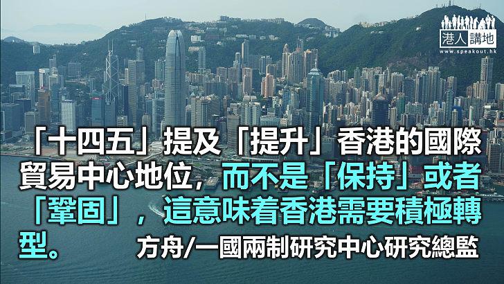 「十四五」給香港的定位 如何才能「一字值千金」?