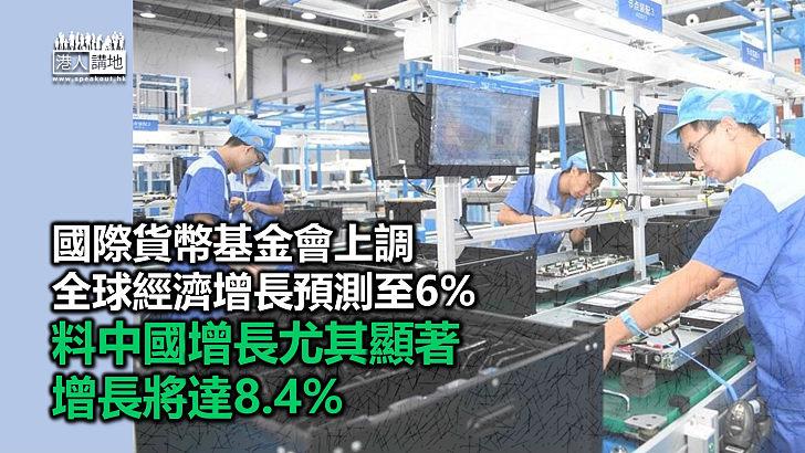 【高速增長】國際貨幣基金會上調全球經濟增長預測至6% 料中國增長尤其顯著達8.4%