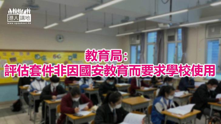 【焦點新聞】教育局澄請指評估套件用法取決於學校校本需要