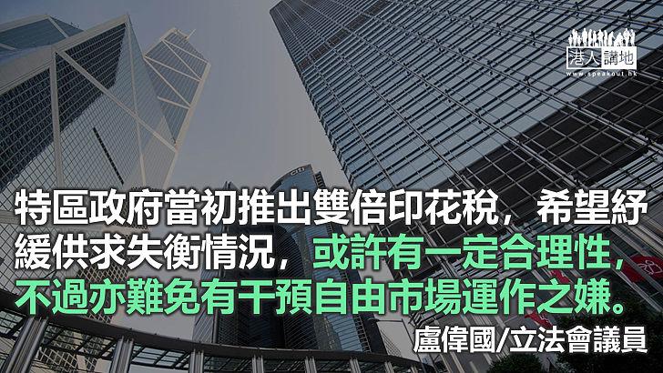 適時調整「辣招」 振興物業市場