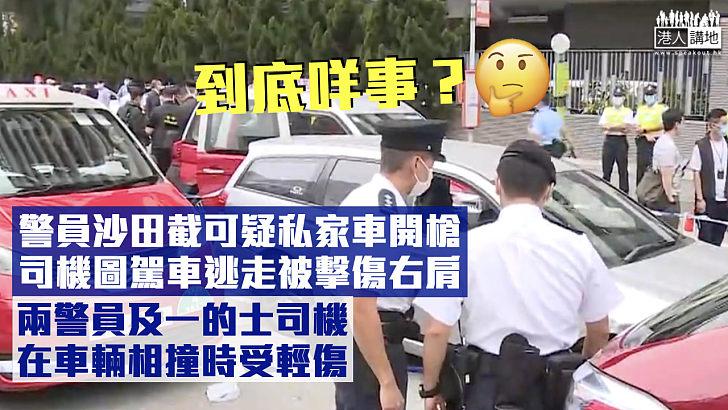【開槍截車】警員沙田截可疑私家車開槍 司機圖駕車逃走被擊傷右肩