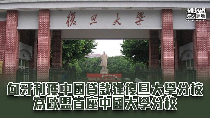 【中歐合作】匈牙利獲中國貸款建復旦大學分校 為歐盟首座中國大學分校