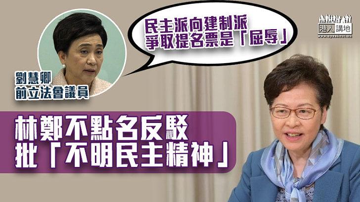 【選舉制度】不點名反駁劉慧卿 林鄭批「不明民主精神」