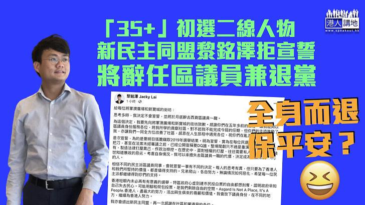 【全身而退】新民主同盟黎銘澤宣布不宣誓 將辭任區議員兼退黨