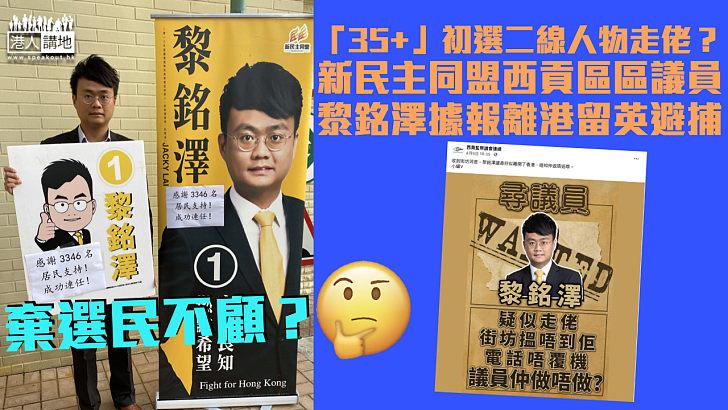 【35+初選案】新民主同盟西貢區議員黎銘澤 據報疑離港留英避捕