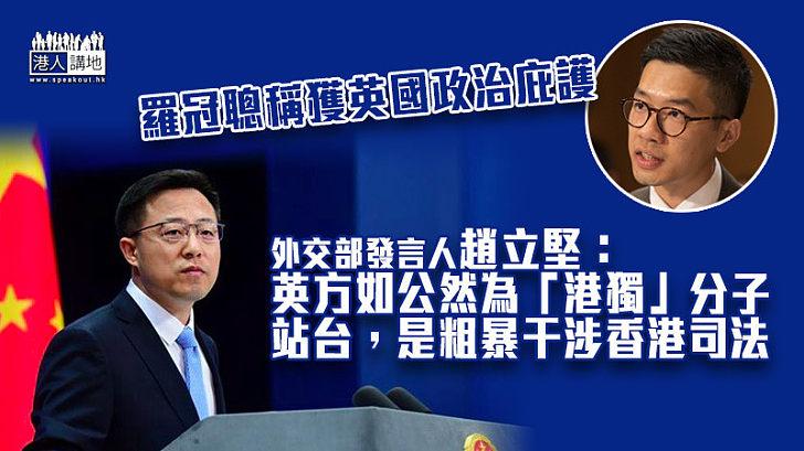【中英關係】羅冠聰稱獲英國政治庇護 北京批英方粗暴干涉香港司法