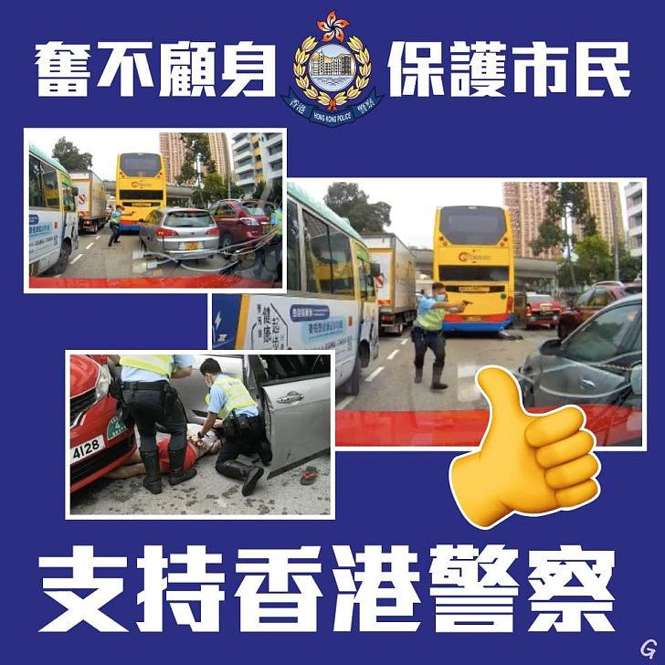 【今日網圖】支持香港警察