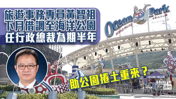 【公園重組】旅遊事務專員黃智祖下月借調至海洋公園 任行政總裁為期半年