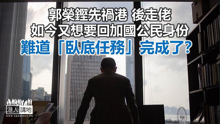 【鐵筆錚錚】郭榮鏗要取回加國公民身份?