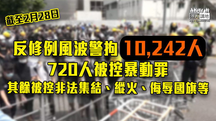 【止暴制亂】反修例風波警拘逾萬人 720人被控暴動罪