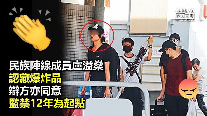 【港獨爆炸案】民族陣線成員盧溢燊認藏爆炸品 辯方亦同意監禁12年作量刑起點