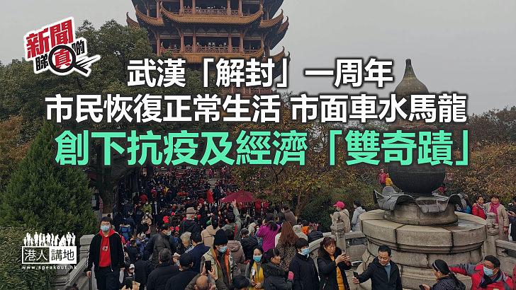 【新聞睇真啲】武漢「解封」一周年