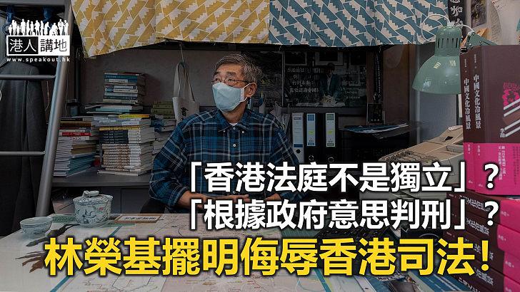 林榮基侮辱香港法庭?