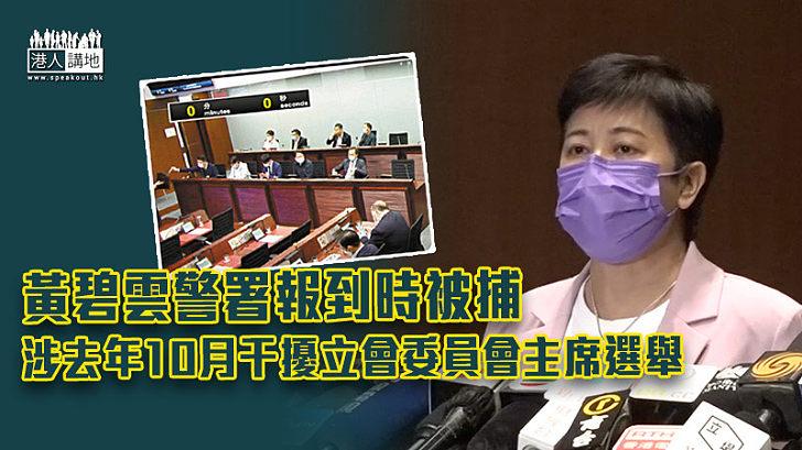 【再次被捕】黃碧雲警署報到時被捕 涉去年10月干擾立會委員會主席選舉