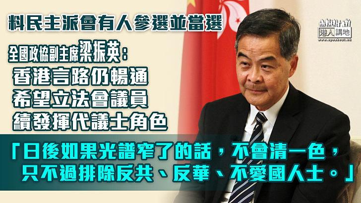 【完善選舉制度】料民主派會有人參選並當選 梁振英:香港言路仍暢通、希望立法會議員續發揮代議士角色