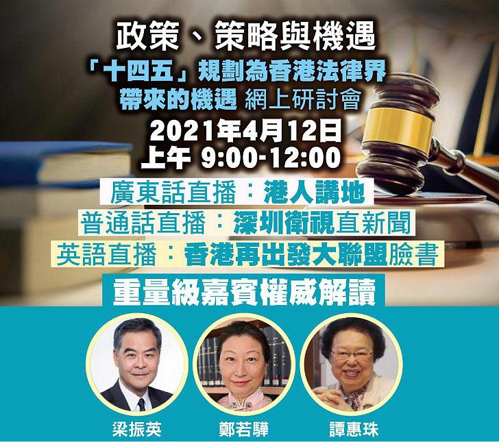 網上研討會:《政策、策略與機遇 -「十四五」規劃為香港法律界帶來的機遇》