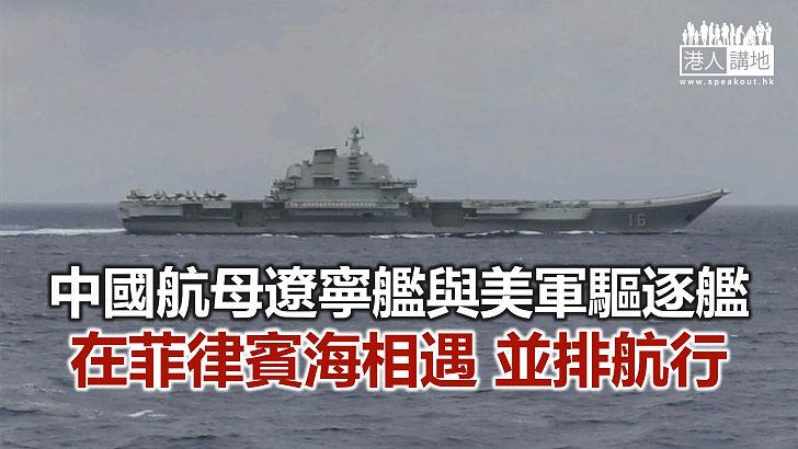【焦點新聞】美軍驅逐艦與中國航母在菲律賓海「相遇」