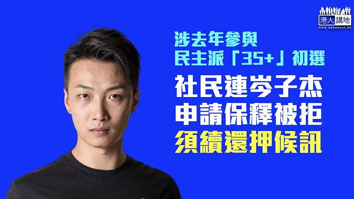 【35+初選案】岑子杰申保釋被拒 須續還押候訊