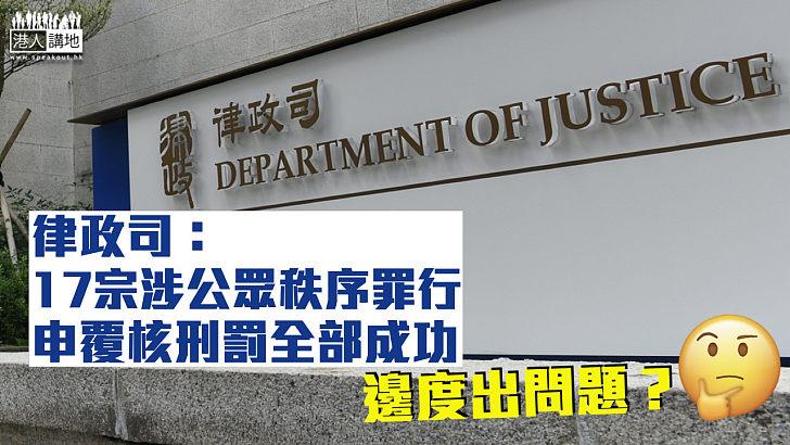 【反修例風波】律政司:17宗涉公眾秩序罪行案件申覆核刑罰 全部均覆核成功