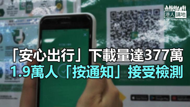 【焦點新聞】薛永恒指使用「安心出行」只是舉手之勞 比登記資料更方便