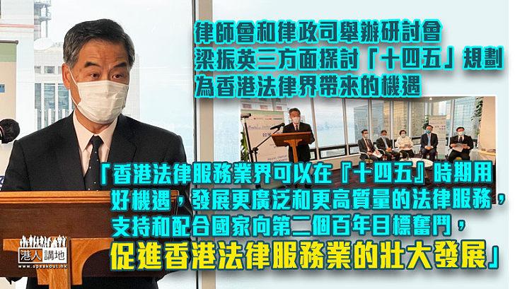 【把握機遇】梁振英從三方面探討「十四五」規劃為香港法律界帶來的機遇:衷心相信港法律界可在「十四五」時期用好機遇、發展更廣泛和更高質量法律服務