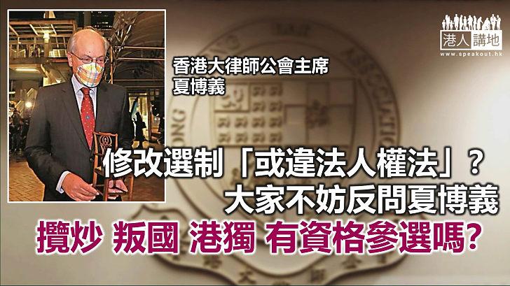 別再抹黑中國 「五問」夏博義!