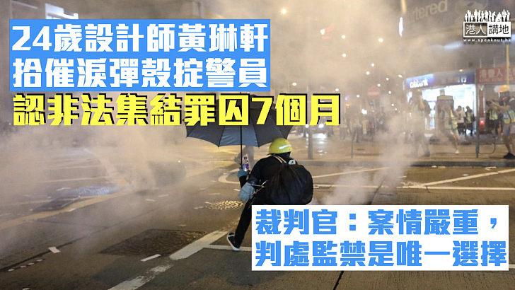 【案情嚴重】24歲設計師拾催淚彈殼擲警 認非法集結罪囚7個月
