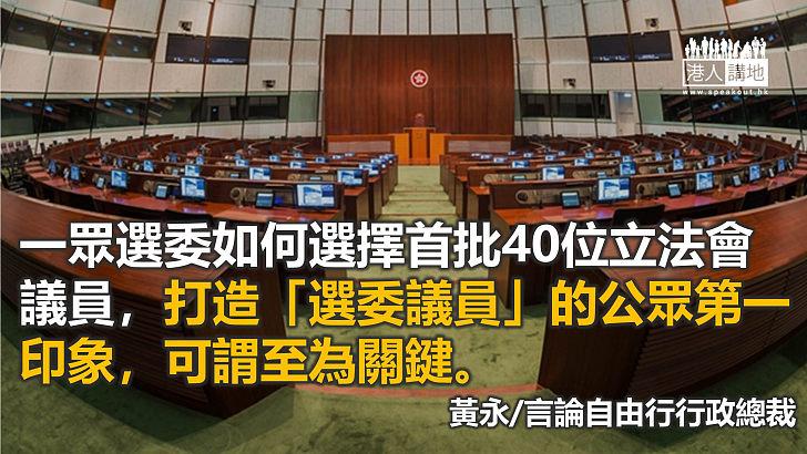 立會勢力新布局 議政水平望提升