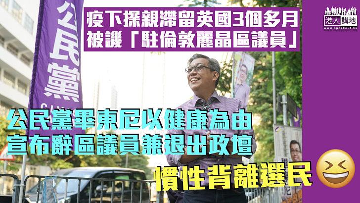 【又一個跳船】公民黨畢東尼以健康為由 宣布6月辭任區議員並退出政壇