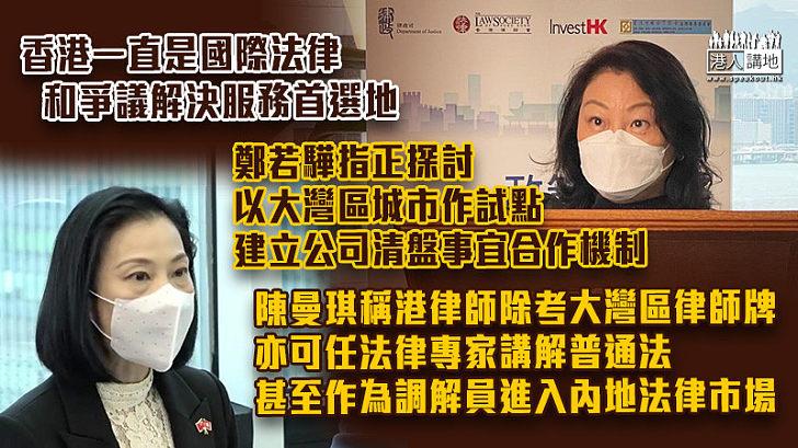【十四五規劃】鄭若驊指香港一直是國際法律和爭議解決服務首選地、律政司正探討一些和香港有緊密經濟關係的大灣區城市作試點、推出建立有關公司清盤事宜合作機制 陳曼琪:香港律師除大灣區律師牌,亦可任法律專家講解普通法,甚至作為調解員進入內地法律市場