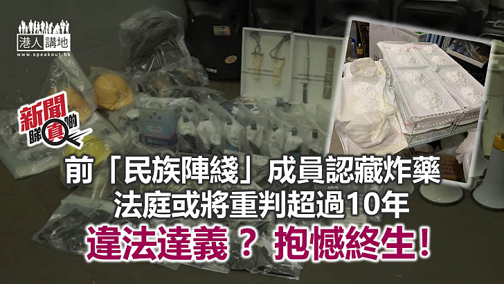 【新聞睇真啲】認藏炸藥原料 青年勢被重判?