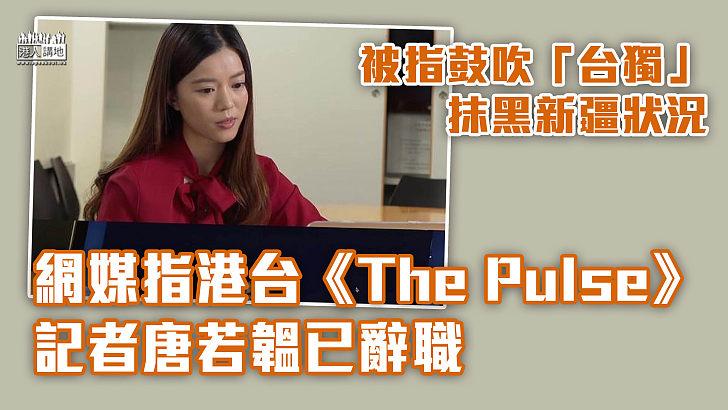 【港台風波】有網媒指港台《The Pulse》記者唐若韞已辭職